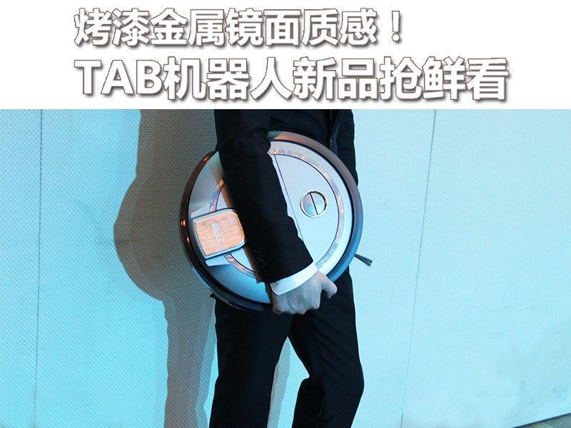 烤漆金属镜面质感!TAB机器人新品抢鲜看