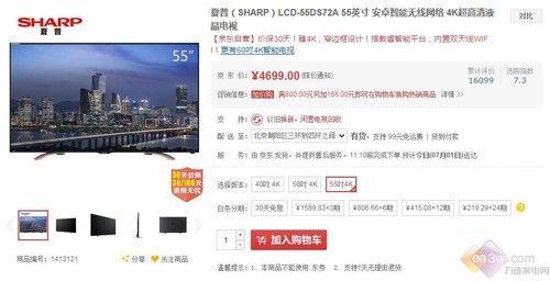 55�贾悄鼙�款4K 夏普LCD-55DS72A超值首选