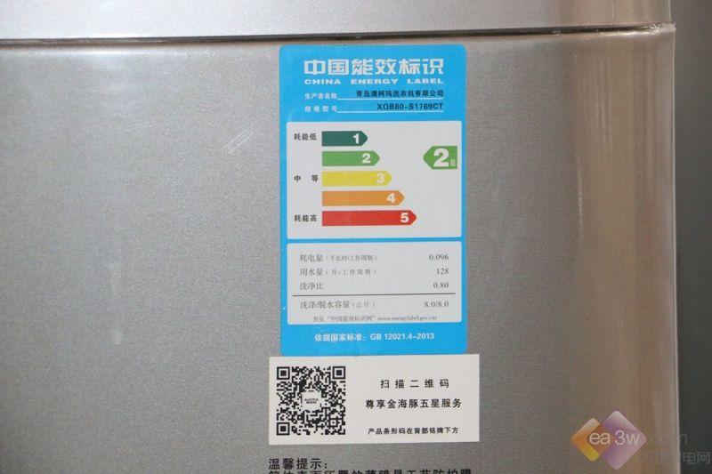 2016 SINOCES:澳柯玛炫动力智能洗衣机亮相