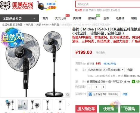 节能环保!美的FS40-13CR五叶电风扇热卖