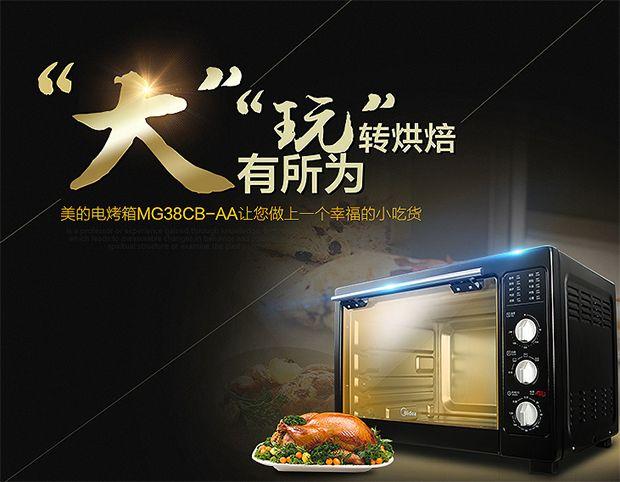 超5.4万好评 美的电烤箱京东仅售329