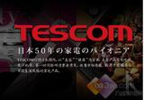 天猫国际:TESCOM海外旗舰店正式开业