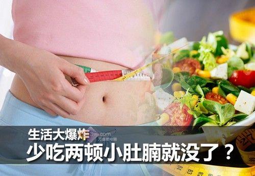 生活大爆炸:少吃两顿小肚腩就没了?