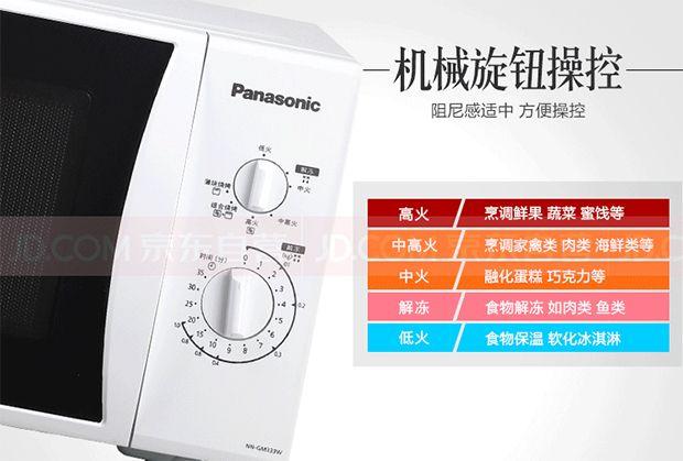 简单实用 松下(Panasonic)微波炉京东热卖