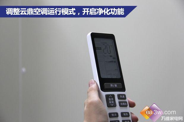 【聚焦云鼎72小时】空气净化仓实测卡萨帝云鼎去除PM2.5和PM0.3