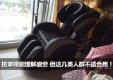 按摩椅能缓解疲劳 但这几类人群不适合用!