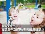 生活大爆炸:高温天气如何给宝宝解暑降温?