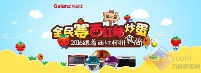 """为中国奥运健儿加油,""""西红柿炒蛋""""燥起来!"""