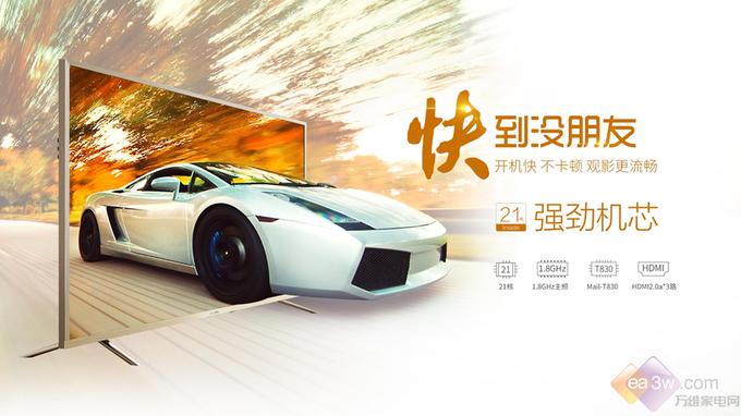 TCL新品P2发布,买硬件送内容观影大快人心