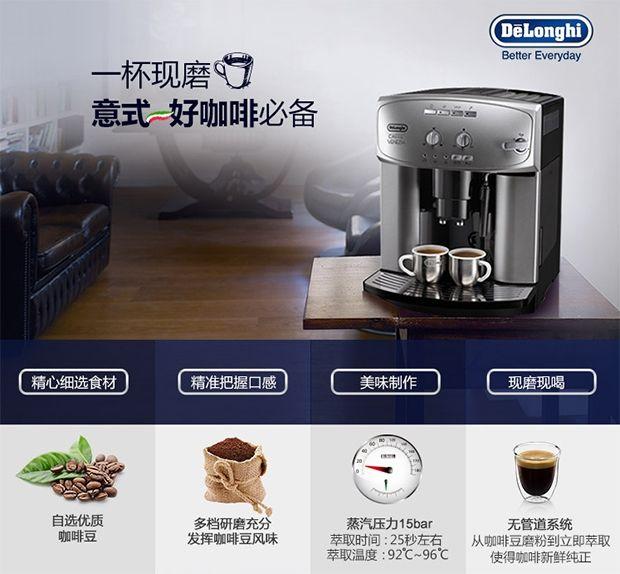 加赠陶瓷咖啡杯 德龙意式咖啡机京东特惠