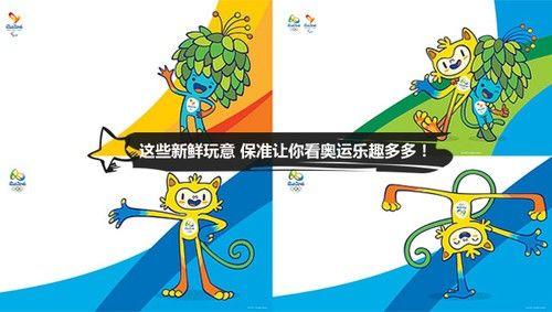 这些新鲜玩意 保准让你看奥运乐趣多多!