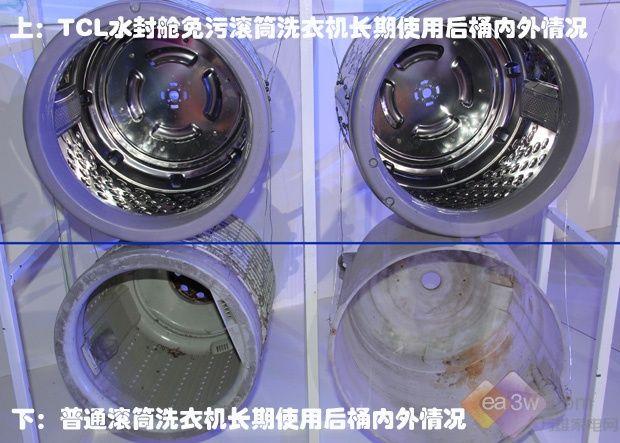 告别污水洗衣 tcl免污洗衣机试用初体验