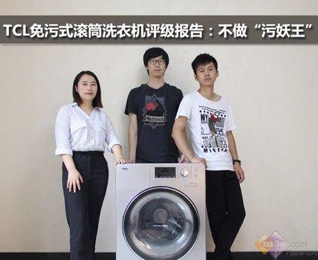 "TCL免污式滚筒洗衣机评级报告:不做""污妖王""!"