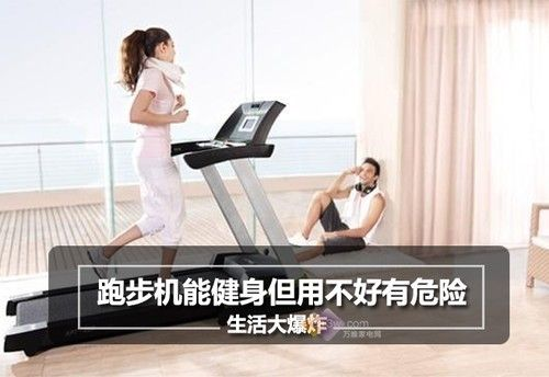 生活大爆炸:跑步机能健身但用不好有危险
