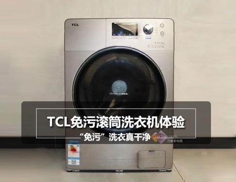 """""""免污""""洗衣真干净!TCL免污式滚筒洗衣机体验"""
