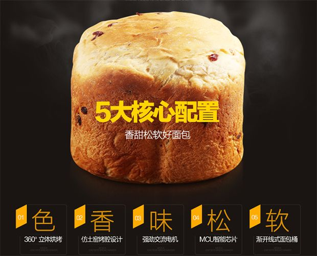 双撒料 美的全自动面包机京东仅售329元