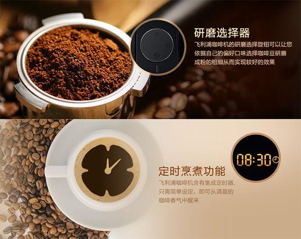 红点设计大奖 飞利浦全自动咖啡机京东热卖