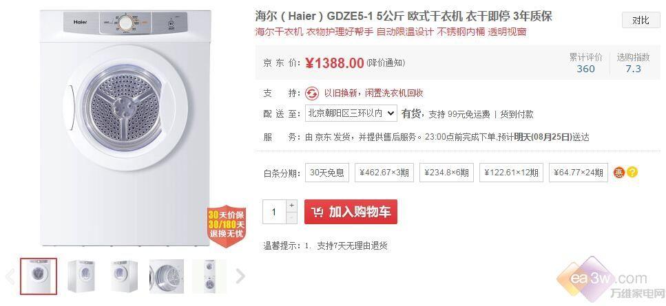 海尔5KG欧式干衣机 帮你解决凉意烦恼