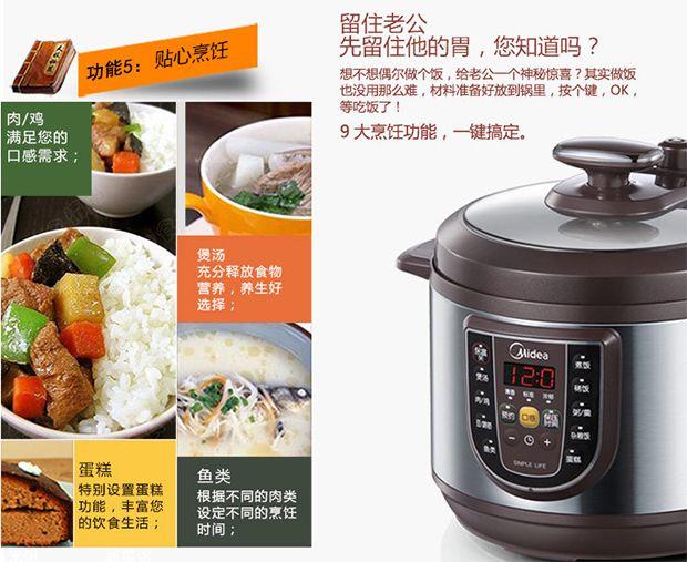 人气爆款 美的智能电压力锅京东仅售279元