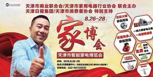 体验新奇特 天津智能家电博览会本周五开启