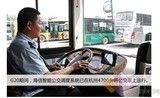 海信为杭州4700辆公交车智能化升级