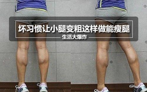 生活大爆炸:坏习惯让小腿变粗这样做能瘦腿
