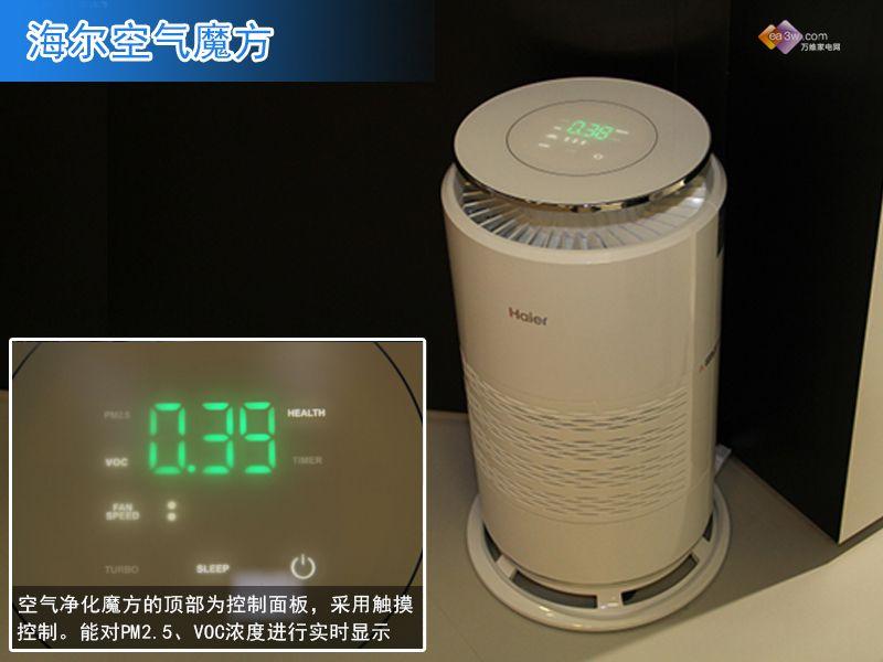 E评测:海尔净化魔方APP控制好空气一手掌握