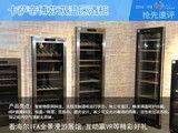2016 IFA速评:卡萨帝双温区酒柜 智显不凡