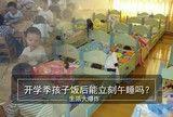 生活大爆炸:开学季孩子饭后能立刻午睡吗?