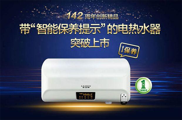 金圭内胆 史密斯电热水器京东钜惠仅售4718