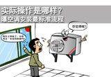 实际操作是哪样?曝空调安装最标准流程
