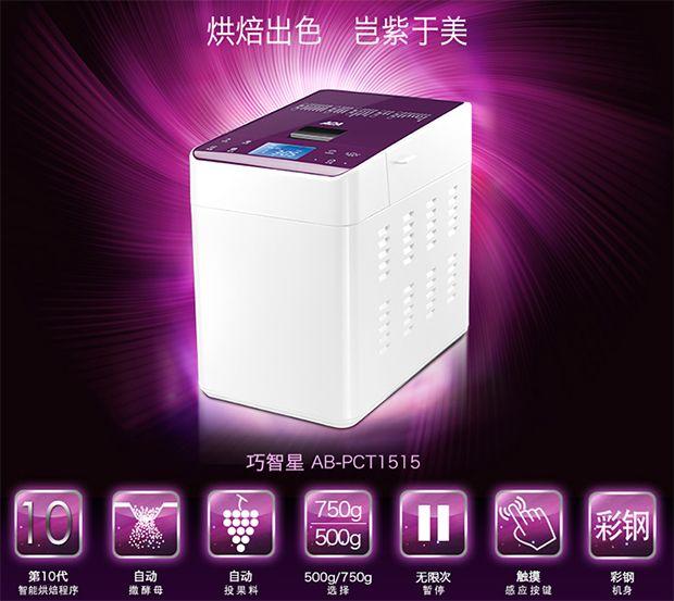 智能烘焙 ACA紫色魅惑全自动面包机仅售499