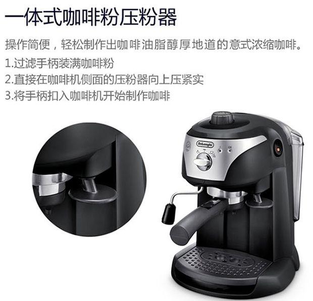 经典意式浓缩 德龙咖啡机钜惠价仅1280