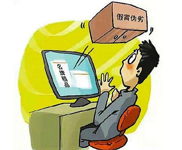 网络交易商品不合格超3成 消费者如何巧应对