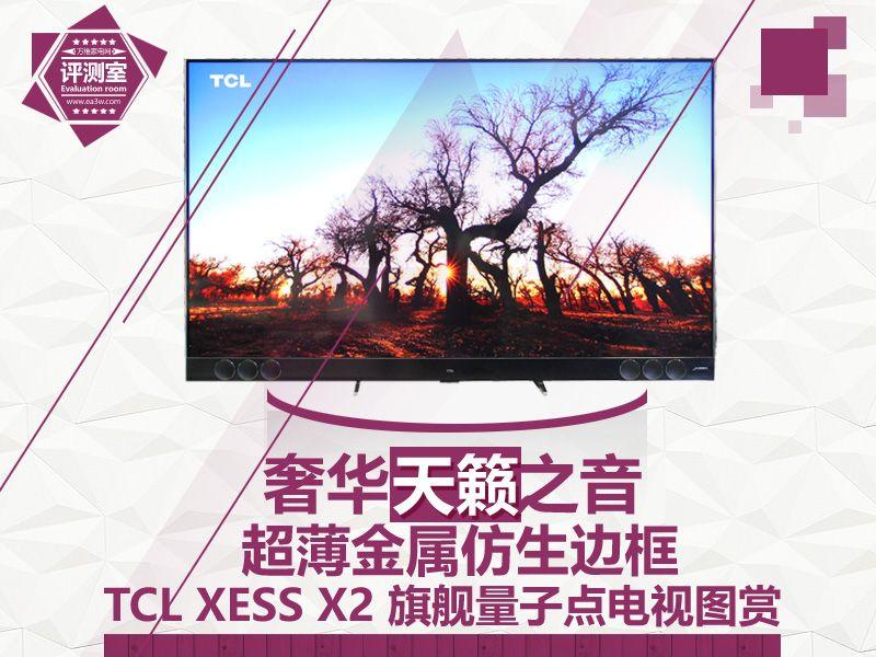 简约之美天籁之音 TCL XESS X2旗舰量子点电视图赏