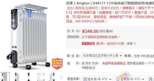 京东取暖器机皇!先锋DS6111仅259元抢购!