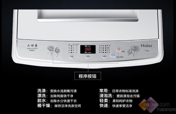 推荐理由:海尔XQB75-M1269S是一款7.5KG全自动波轮洗衣机产品,这款洗衣机主要针对普通消费者家庭进行推荐。丰富的洗涤程序、智能感知以及漂洗二合一等特性能够在有效去除衣物污渍的同时,让用户体验到更方便、简单的使用过程。