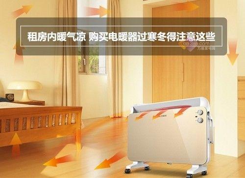 租房内暖气凉 购买电暖器过寒冬得注意这些