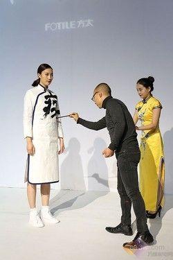 方太劲魔方跨界书法时装秀 创青年态度盛典