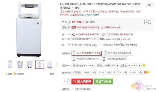 8KG直驱DD变频 LG T80BW33PD洗衣机热卖