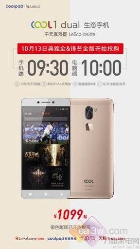 cool1 dual生态手机典雅金明天重磅首发