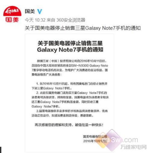 国美闪退三星Note7手机 全力保障消费者权益