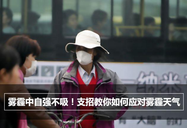 雾霾中自强不吸!支招教你如何应对雾霾天气