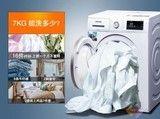 双十一好货来袭 西门子IQ100滚筒洗衣机热卖