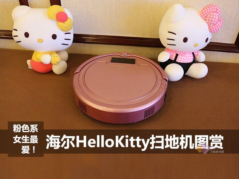 粉色系女生最爱!海尔HelloKitty扫地机图赏