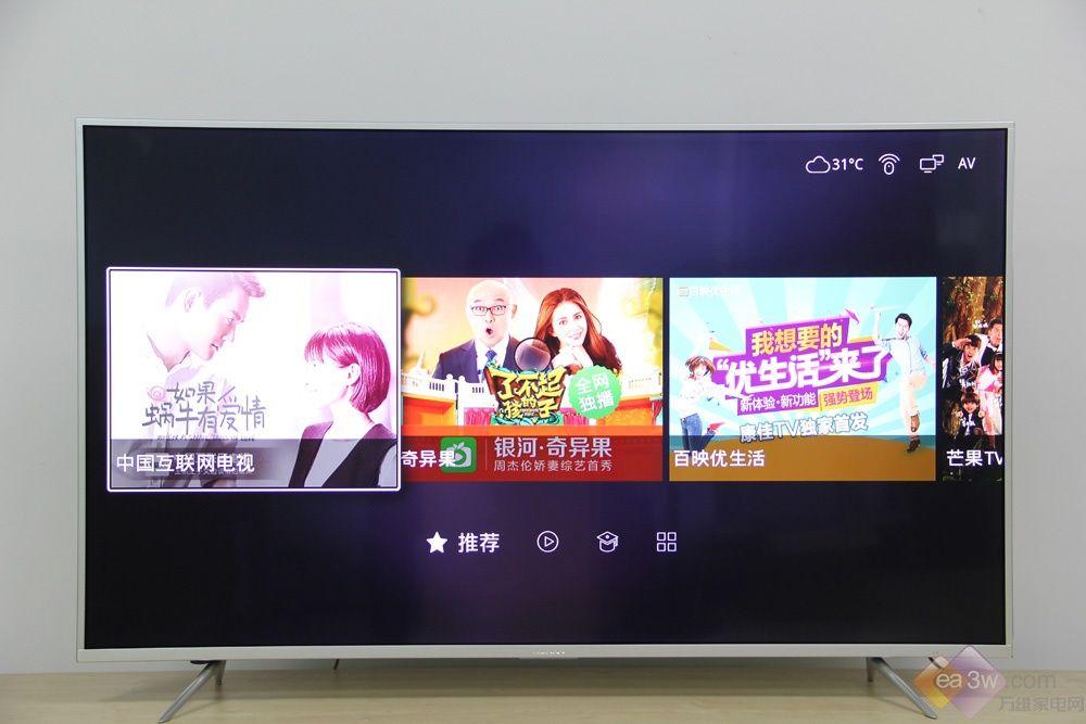 康佳高端劲速电视S8000易柚5.2系统体验