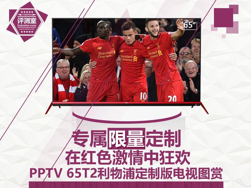 在红色激情中狂欢 PPTV 65T2利物浦定制版电视图赏