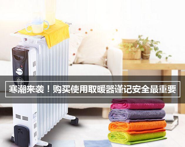 寒潮来袭!购买使用取暖器谨记安全最重要