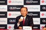LG Display发狠话:OLED将一统显示市场