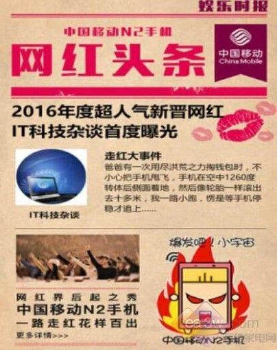 中国移动强势出击中国移动N2手机引网红热潮